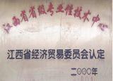 江西省省级专业性技术中心